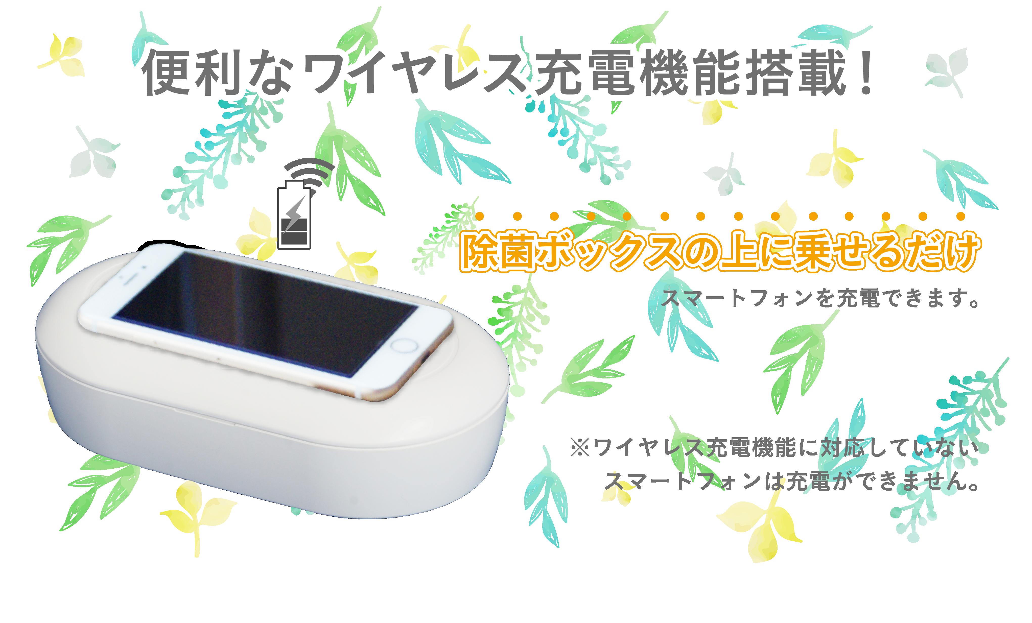 便利なワイヤレス充電機能搭載!